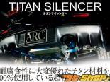 ARC Титан Muffler 01 Ver.Nismo Nissan 350Z NISMO 07-08