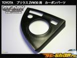 Axis-Parts | GT-Сухой Карбон Shifter Surround Toyota Prius 10-13