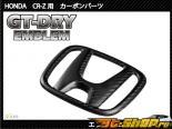 Axis-Parts | GT-Сухой Карбон Honda Emblem Honda CR-Z 11-13