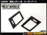 Axis-Parts | GT-Сухой Карбон Air Vent Covers Type B Subaru Legacy Touring Wagon 10-13