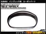 Axis-Parts | GT-Сухой Карбон Meter Cover Subaru Impreza Wagon GH 08-11