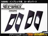 Axis-Parts | GT-Сухой Карбон Interior Двери Handle Surrounds Subaru Impreza Wagon GH 08-11