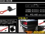 GP Sports Tow Hook 01 Nissan Skyline седан R34 99-02