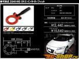 GP Sports Tow Hook 01 Type E Honda CR-Z 11-13