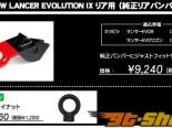 GP Sports Tow Hook 01 Mitsubishi Evolution X Wagon (JDM) 08-13