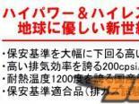 SARD Sports Catalyst | Catalyzer 01 Honda Civic Type-R FD2 08-10