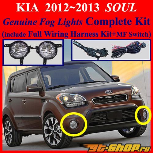 Противотуманная оптика на Kia Soul 09-13