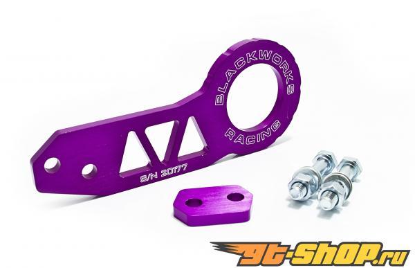 Blackworks Racing Purple задний Tow Hook