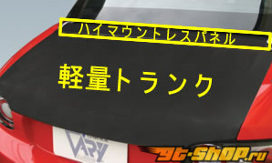 Garage Vary задний Gate Panel|Smoothing 01 Type B - Карбон - Mazda MX-5 Miata 06-13