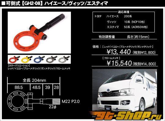 GP Sports Tow Hook 01 Type A Toyota Vitz 01-05