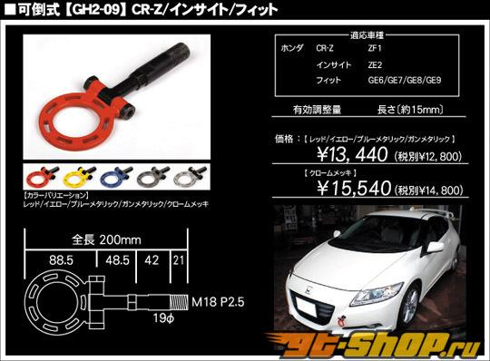 GP Sports Tow Hook 01 Type D Honda Fit GE6-9 09-13