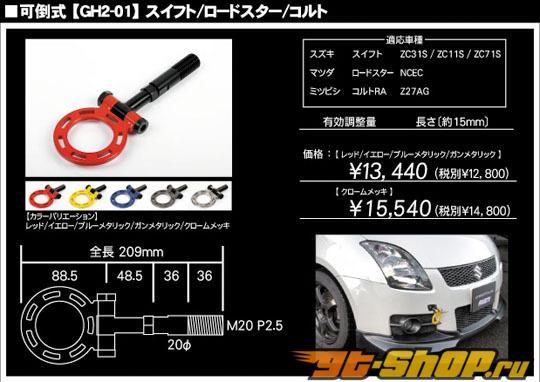 GP Sports Tow Hook 01 Type D Mazda MX-5 Miata 06-13