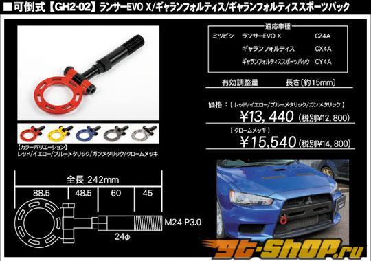 GP Sports Tow Hook 01 Type B Mitsubishi Evolution X 08-13