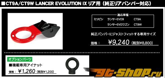GP Sports Tow Hook 01 Mitsubishi Evolution X Wagon (JDM) 08-13