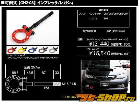 GP Sports Tow Hook 01 Type B Subaru Impreza WRX Wagon 11-13 | STI Wagon 08-13