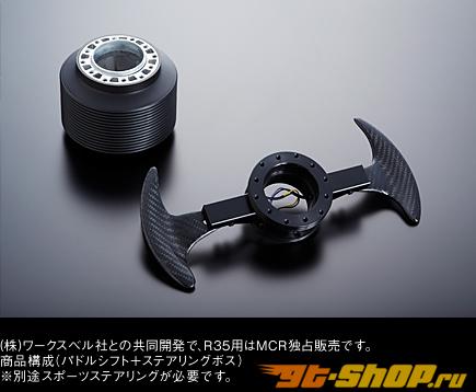 MCR Paddle Shifter Standard Model Nissan GT-R R35 09-13