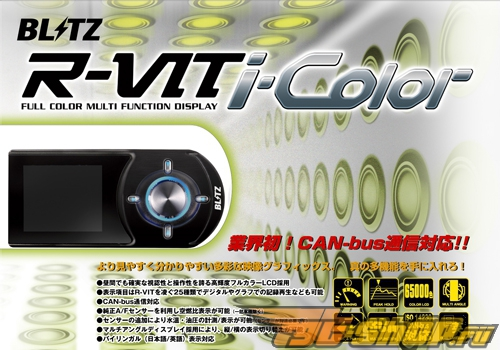 Blitz RVIT-i Color